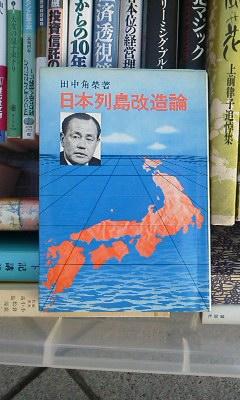 今だからこそ「日本列島改造論」を読んでみる - 高橋の雑記帳